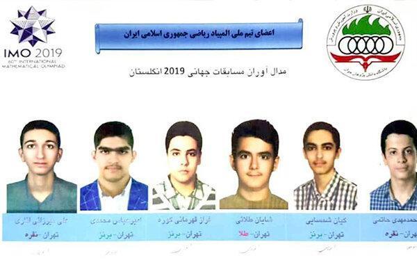 کسب مدال طلا و نقره توسط دانش آموزان ایرانی در المپیاد ریاضی