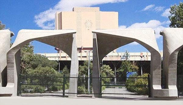 توضیحات دانشگاه تهران درباره جذب ظریف به عنوان عضو هیئت علمی