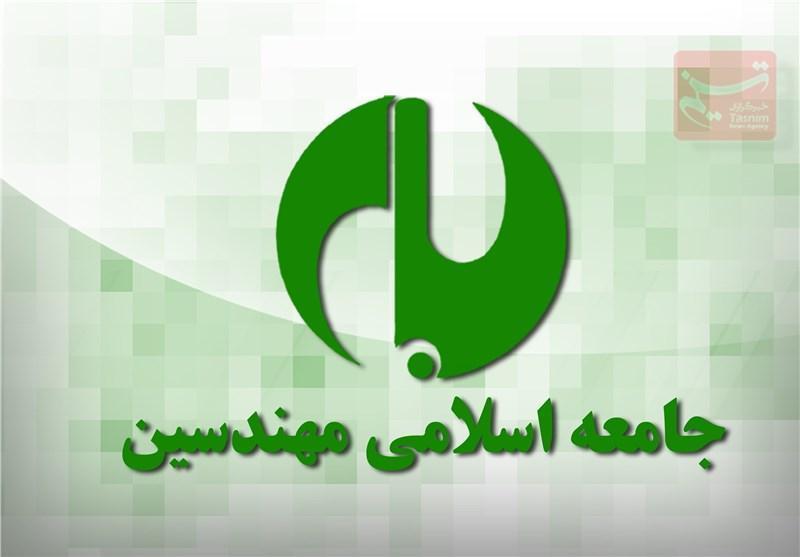 بیانیه جامعه اسلامی مهندسین در دعوت از بعضی افراد برای کاندیداتوری در انتخابات مجلس یازدهم