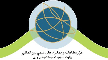 بودجه مرکز مطالعات و همکاری های علمی و بین المللی 34 درصد رشد یافت